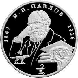 2 рубля 1999 г. И.П. Павлов. Собака, академическая шапочка