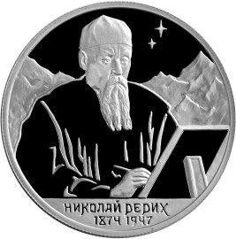 2 рубля 1999 г. Н.К. Рерих. На фоне гор