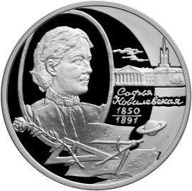 2 рубля 2000 г. С.В. Ковалевская