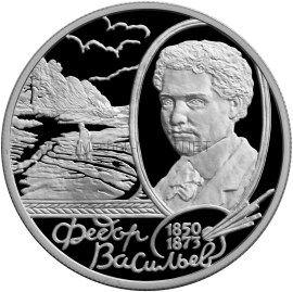 2 рубля 2000 г. Ф.А. Васильев