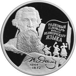2 рубля 2001 г. В.И. Даль