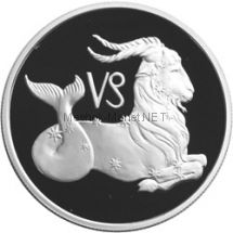 2 рубля 2002 г. Козерог