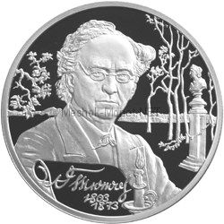 2 рубля 2003 г. Ф.И. Тютчев