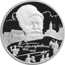 2 рубля 2003 г. В.А. Гиляровский