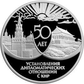 3 рубля 1999 г. 50 лет установления дипломатических отношений с КНР