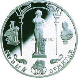 3 рубля 2002 г. 150-летие Нового Эрмитажа