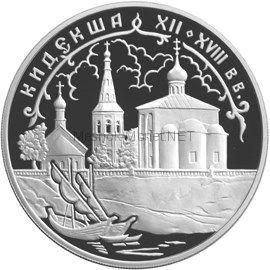 3 рубля 2002 г. Кидекша (XII-XVIII вв.)