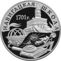 3 рубля 2001 г. 300-летие военного образования в России. Навигацкая школа