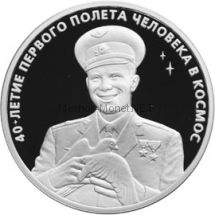 3 рубля 2001 г. 40-летие космического полета Ю.А. Гагарина