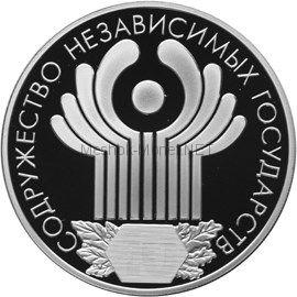 3 рубля 2001 г. 10-летие Содружества Независимых Государств