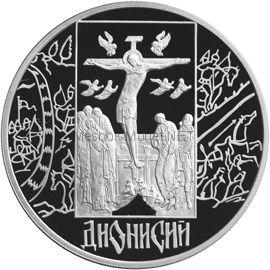 3 рубля 2002 г. Дионисий
