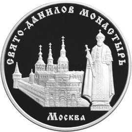 3 рубля 2003 г. Свято-Данилов монастырь (XIII - XIX вв.), г. Москва