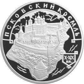 3 рубля 2003 г. Псковский Кремль. X-XIX вв.