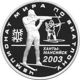 3 рубля 2003 г. Чемпионат мира по биатлону 2003 г., Ханты-Мансийск