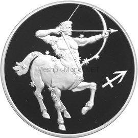 3 рубля 2003 г. Стрелец