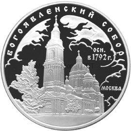 3 рубля 2004 г. Богоявленский собор (XVIII в.), г. Москва