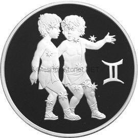 3 рубля 2004 г. Близнецы