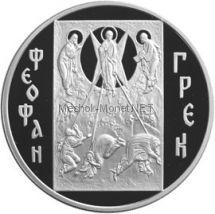 3 рубля 2004 г. Феофан Грек