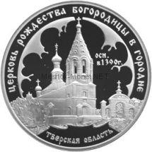 3 рубля 2004 г. Церковь Рождества Богородицы (1390 г.), Городня