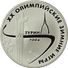 3 рубля 2006 г. XX Олимпийские зимние игры 2006 г., Турин, Италия