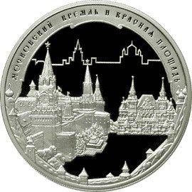 3 рубля 2006 г. Московский Кремль и Красная площадь