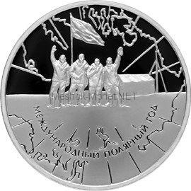 3 рубля 2007 г. Международный полярный год