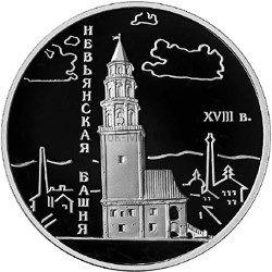 3 рубля 2007 г. Невьянская наклонная башня (XVIII в.), Свердловская область