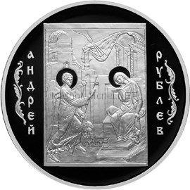 3 рубля 2007 г. Андрей Рублев
