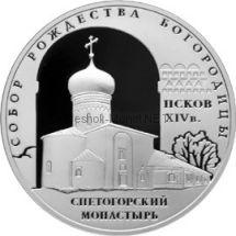 3 рубля 2008 г. Собор Рождества Богородицы Снетогорского монастыря (XIV в.), г. Псков