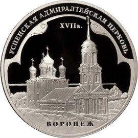 3 рубля 2008 г. Успенская Адмиралтейская церковь (XVII в.) г. Воронеж