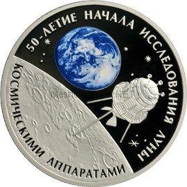 3 рубля 2009 г. 50-летие начала исследования Луны космическими аппаратами