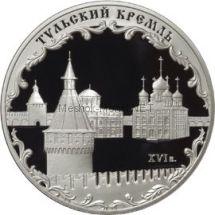 3 рубля 2009 г. Тульский кремль (XVI в.)