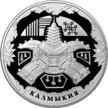 3 рубля 2009 г. К 400-летию добровольного вхождения калмыцкого народа в состав Российского государства