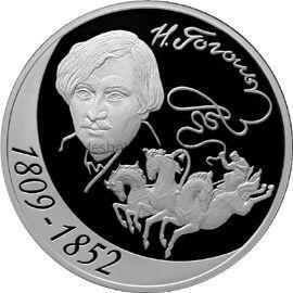 3 рубля 2009 г. 200-летие со дня рождения Н.В. Гоголя