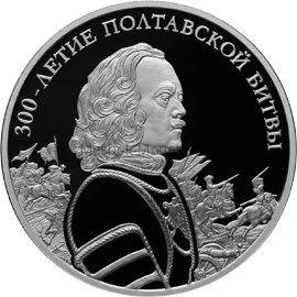 3 рубля 2009 г. 300-летие Полтавской битвы (8 июля 1709 г.)