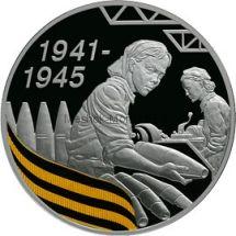 3 рубля 2010 г. 65 лет Великой Победы. Женщина, укладывающая снаряды