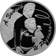 3 рубля 2010 г. Фигуристы И.К. Роднина и А.Г. Зайцев