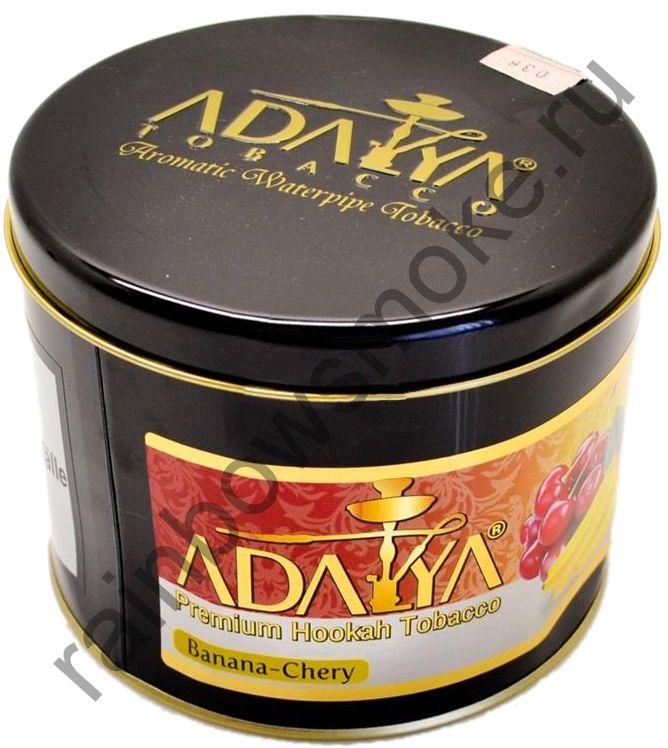 Adalya 1 кг - Banana Cherry (Банан и Вишня)