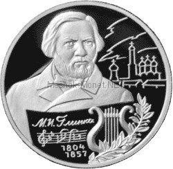2 рубля 2004 г. М.И. Глинка