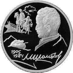 2 рубля 2005 г. М.А. Шолохов
