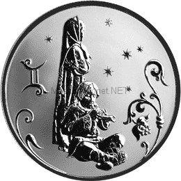 2 рубля 2005 г. Близнецы
