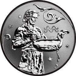 2 рубля 2005 г. Водолей (Уценка)
