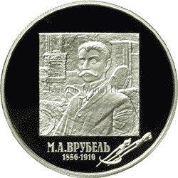 2 рубля 2006 г. М.А. Врубель