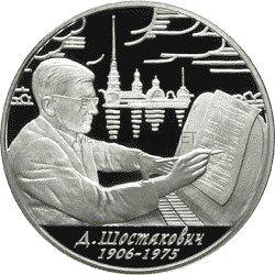 2 рубля 2006 г. Д.Д. Шостакович