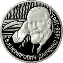 2 рубля 2008 г. Режиссёр В.И. Немирович-Данченко