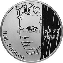 2 рубля 2011 г. Актер А.И. Райкин
