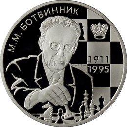 2 рубля 2011 г. Шахматист М.М. Ботвинник