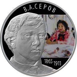 2 рубля 2015 г. Серов (Уценка)