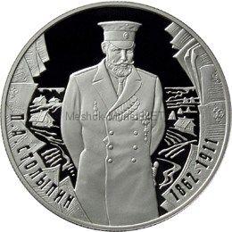 2 рубля 2012 г. П.А. Столыпин