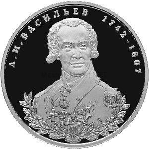 2 рубля 2012 г. А.И.Васильев